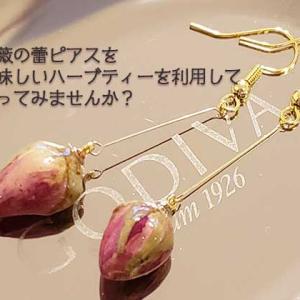【レジン】紅茶のバラのつぼみを利用した薔薇のつぼみピアスの作り方