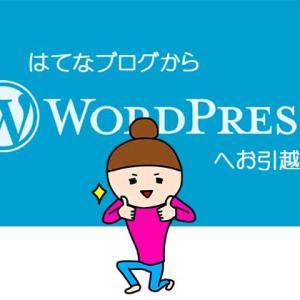 はてなブログからワードプレスへ移行する際の注意点は?