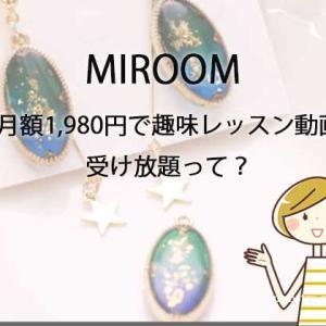ミルーム(MIROOM) の動画受け放題を実際に受講してみた口コミ