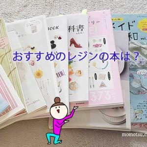 【レジン初心者保存版】レジンアクセサリーを作るのにおすすめの本は?