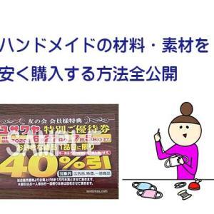 【保存版】ハンドメイド材料・素材・道具を安く買う方法を公開