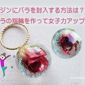 球体モールドで作るレジンアクセサリー!バラのレジンリングの作り方