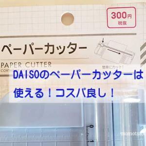 ダイソーの300円ペーパーカッターはハンドメイドの台紙カットに最適!