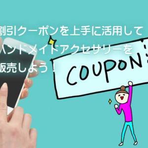 割引クーポンを上手に活用してハンドメイドアクセサリーを販売しよう!