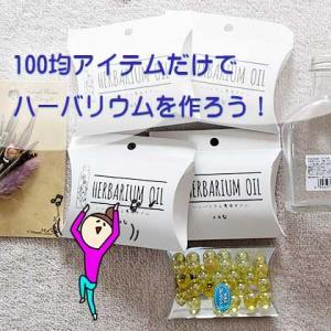100均の材料だけで初心者でも簡単キレイにハーバリウムを作ろう!