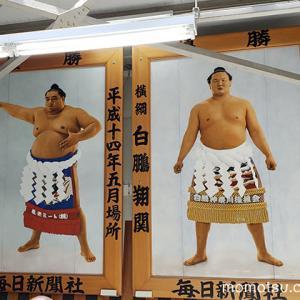 日本を楽しもう!両国散歩そして相撲観戦…「よ!大統領」