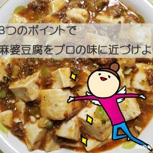 麻婆豆腐の素で作る麻婆豆腐をプロの味に近づけるポイント3つ