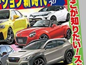 2/26発売『ベストカー 2020年 3/26 号』エボリューション新時代