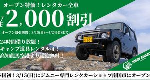 高知、ジムニー専門レンカーショップ「ジムニーレンタルズ」が3月15日にオープン