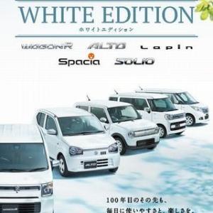 幻の?100周年記念車「ホワイトエディション」、関西方面で限定販売