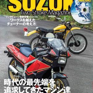 10/28発売『2ストロークマガジンSPECIAL 2ストバイク・スズキ』