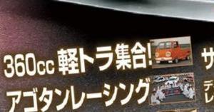 1/21発売『G-ワークス 2021年 3月号』360ccの軽トラ集合!