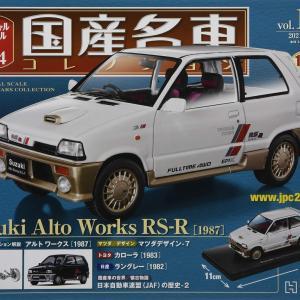 1/27発売『スペシャルスケール1/24国産名車コレクション(114) 』スズキアルトワークスRS-R(1987)