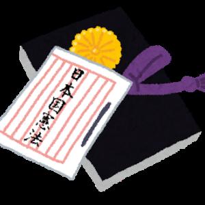 【分かりやすく勉強】日本国憲法って何?意味や法律との違いなど