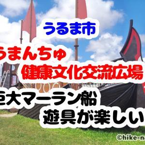 【2020年】うるま市のうまんちゅ健康文化交流広場は巨大マーラン船の遊具がある公園です!