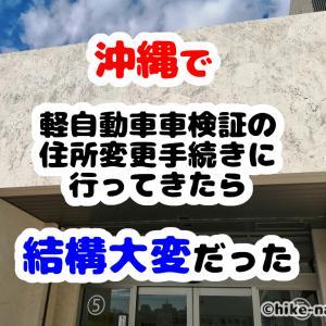 沖縄で軽自動車車検証の住所変更手続きに行ってきたら結構大変だった!
