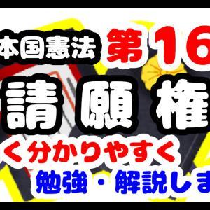 日本国憲法第16条「請願権」について勉強・解説します!【分かりやすく勉強】