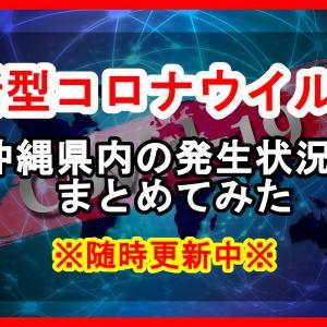 沖縄県内で確認された新型コロナウイルスの感染状況についてまとめてみた※随時更新