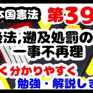 日本国憲法第39条「事後法・遡及処罰の禁止、一事不再理」について勉強・解説します!【分かりやすく勉強】