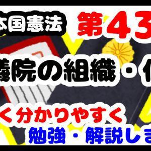 日本国憲法第43条「両議院の組織・代表」について勉強・解説します!【分かりやすく勉強】