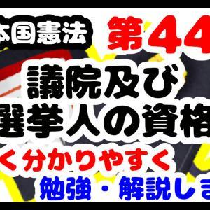 日本国憲法第44条「議院及び選挙人の資格」について勉強・解説します!【分かりやすく勉強】