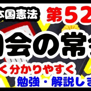 日本国憲法第52条「国会の常会」について勉強・解説します!【分かりやすく勉強】