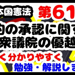 日本国憲法第61条「条約の承認に関する衆議院の優越」について勉強・解説します!【分かりやすく勉強】