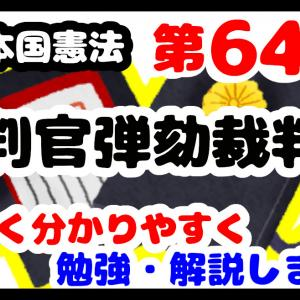 日本国憲法第64条「国務大臣の議院出席の権利と義務」について勉強・解説します!【分かりやすく勉強】