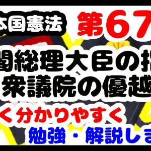 日本国憲法第67条「内閣総理大臣の指名、衆議院の優越」について勉強・解説します!【分かりやすく勉強】