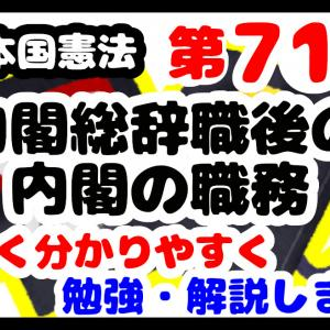 日本国憲法第71条「内閣総辞職後の内閣の職務」について勉強・解説します!【分かりやすく勉強】