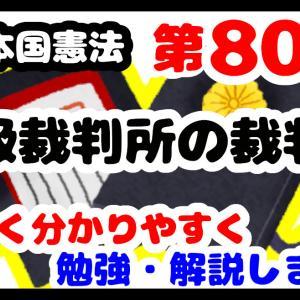 日本国憲法第80条「下級裁判所の裁判官」について勉強・解説します!【分かりやすく勉強】