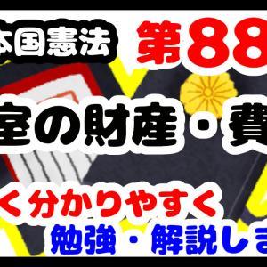 日本国憲法第88条「皇室の財産・費用」について勉強・解説します!【分かりやすく勉強】