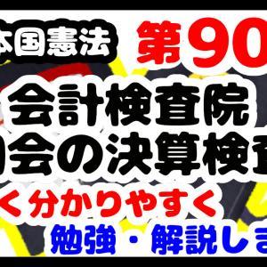 日本国憲法第90条「会計検査院・国会の決算検査」について勉強・解説します!【分かりやすく勉強】