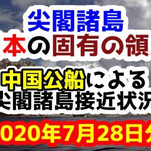 【107日連続】2020年7月28日の中国公船による尖閣諸島接近状況【尖閣諸島は日本固有の領土】