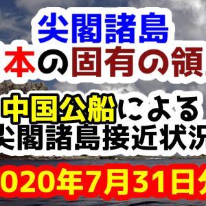 【110日連続】2020年7月31日の中国公船による尖閣諸島接近状況【尖閣諸島は日本固有の領土】