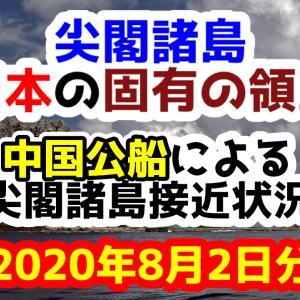 【111日連続】2020年8月2日の中国公船による尖閣諸島接近状況【尖閣諸島は日本固有の領土】