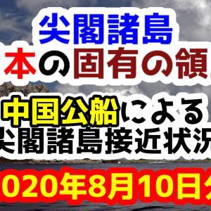 【4日ぶり侵入無し】2020年8月10日の中国公船による尖閣諸島接近状況【尖閣諸島は日本固有の領土】