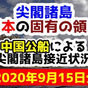 【9日連続侵入】2020年9月15日の中国公船による尖閣諸島接近状況【尖閣諸島は日本固有の領土】