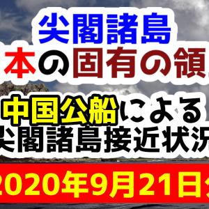 【15日連続侵入】2020年9月21日の中国公船による尖閣諸島接近状況【尖閣諸島は日本固有の領土】
