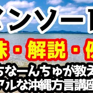 「メンソーレ」の意味と解説、例文!うちなーんちゅが教えるリアルな沖縄方言(うちなーぐち)講座!