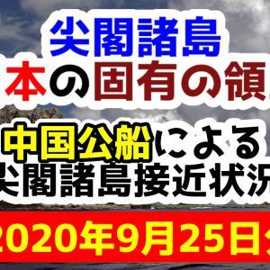 【19日連続侵入】2020年9月25日の中国公船による尖閣諸島接近状況【尖閣諸島は日本固有の領土】