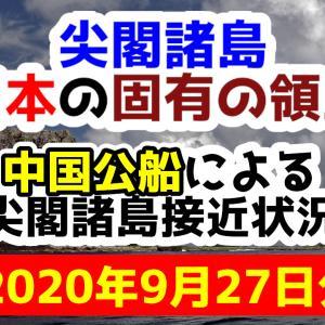 【21日連続侵入】2020年9月27日の中国公船による尖閣諸島接近状況【尖閣諸島は日本固有の領土】