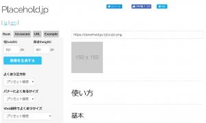 ダミー画像を簡単に作成できるオンラインサイト「Placehold.jp」の紹介