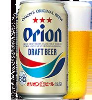 沖縄のビールと言えば「オリオンビール」!オリオンビールをご紹介します!