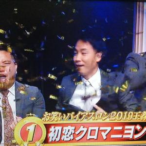 沖縄のお笑い大会「お笑いバイアスロン2019」優勝は初恋クロマニヨン!