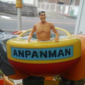 アンパンマンからG馬場へ