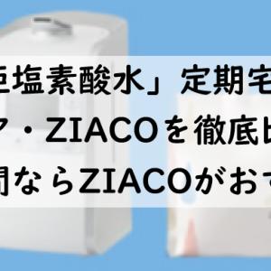 「次亜塩素酸水」定期宅配のジーア・ZIACOを徹底比較。短期間ならZIACOがおすすめ。