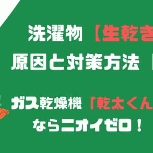 洗濯物【生乾き臭】の原因と対策方法【5選】ガス乾燥機「乾太くん」ならニオイゼロ!