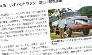 (中日新聞)よみがえる、いすゞのトラック 高山で修復作業
