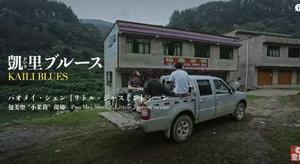 映画「凱里ブルース」に出てくるピックアップ。TF世代中国仕様?